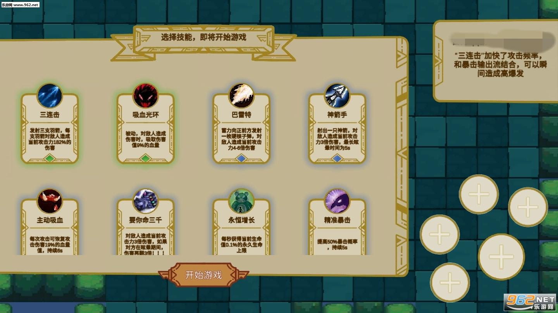 传说之旅游戏破解版v1.0截图4