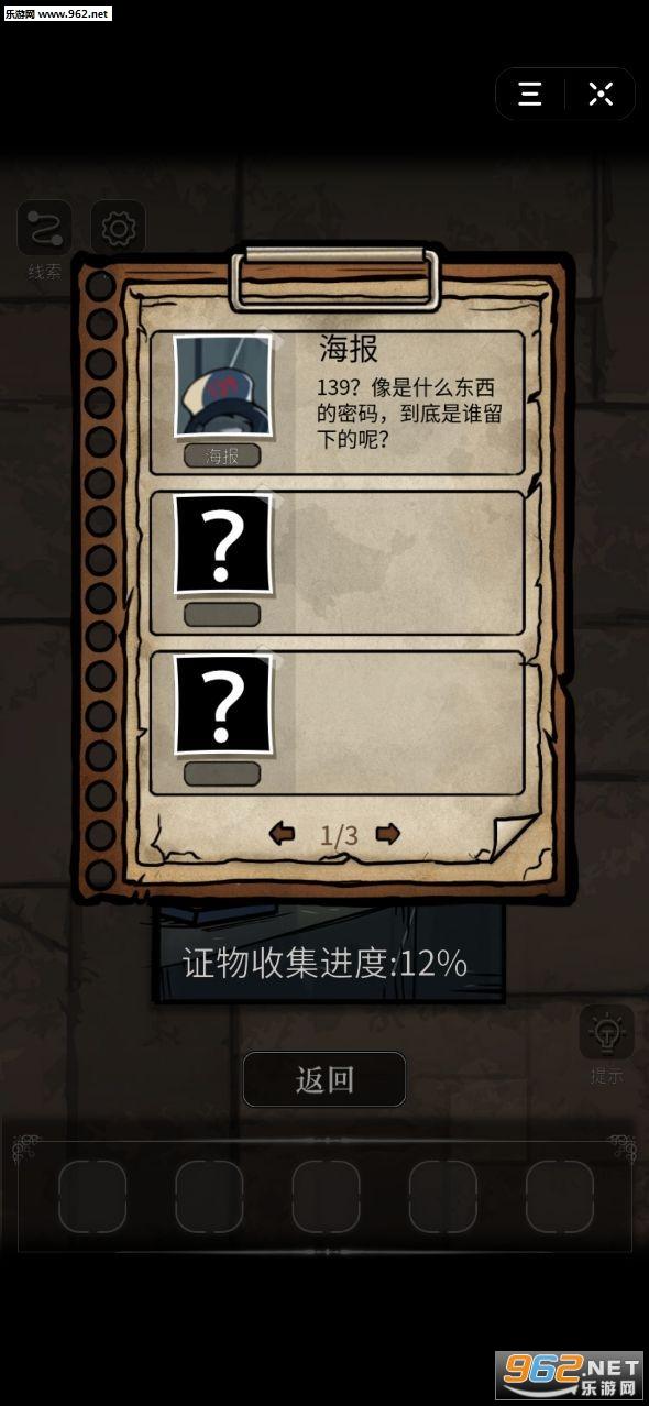 抖音小游戏密室侦探截图0