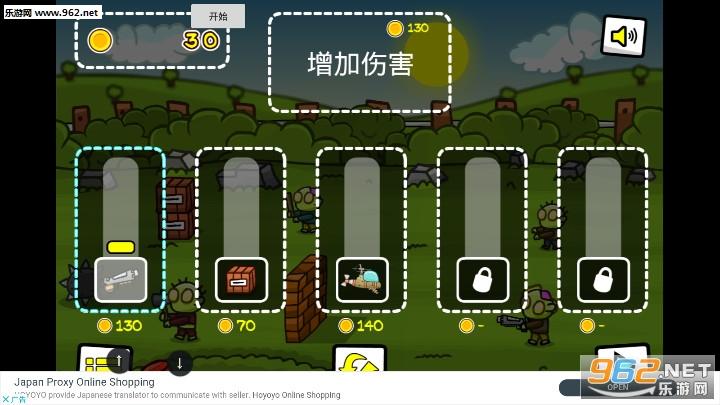 守卫堡垒到黎明游戏v2.0.1截图3