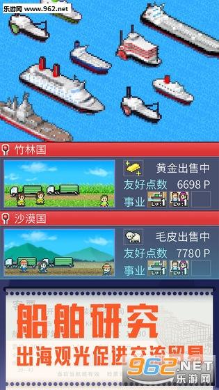 开罗港口物语汉化版v1.0截图3
