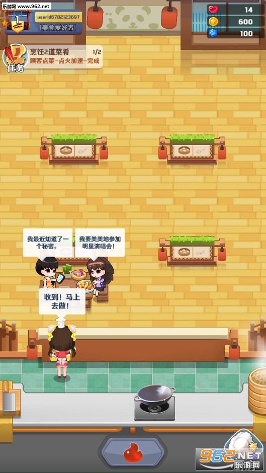 魔幻厨房游戏v1.15截图3