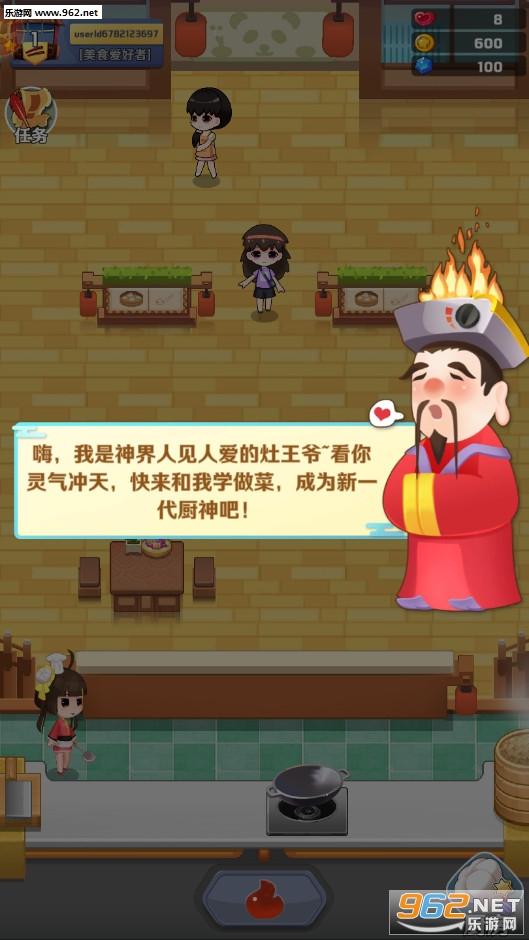 魔幻厨房游戏v1.15截图5