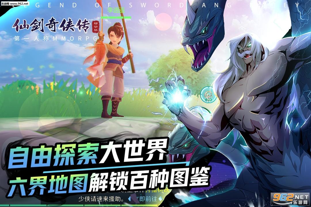 仙剑奇侠传移动版官方版v1.4截图3