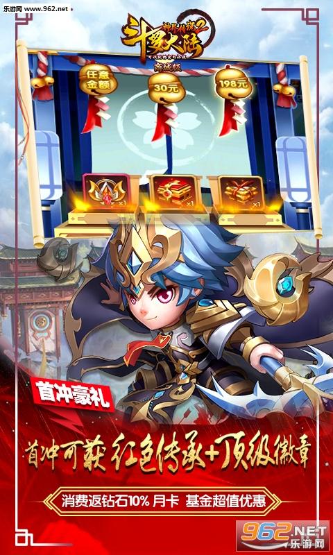斗罗大陆神界传说2商城版截图3