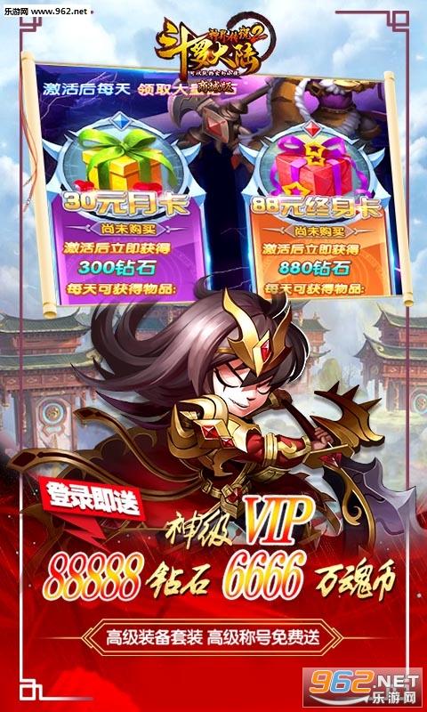 斗罗大陆神界传说2商城版截图4