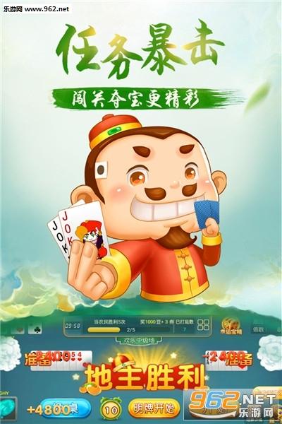 禅游斗地主最新官方版v5.32.030 安卓版截图0