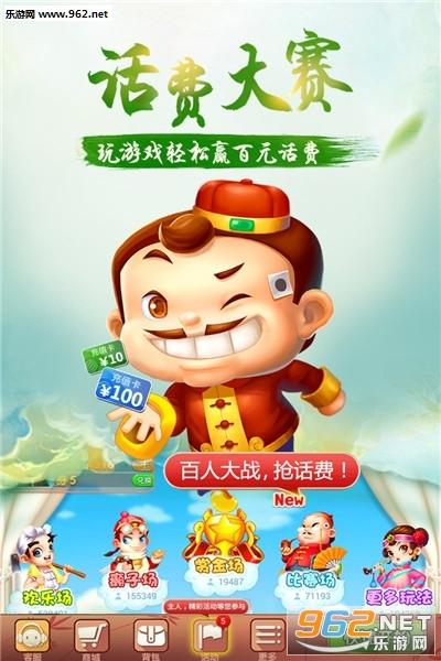禅游斗地主最新官方版v5.32.030 安卓版截图1