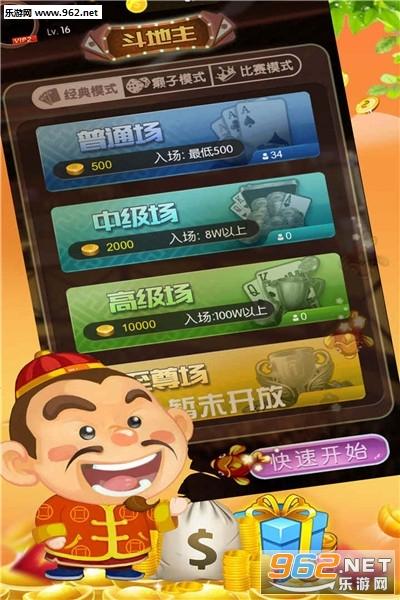 乐翻番斗地主2020最新版v1.0 安卓版截图3