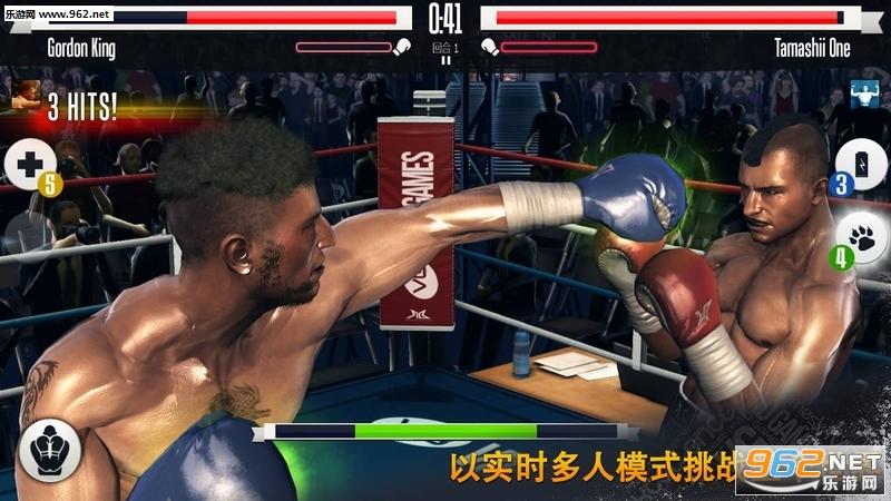真实拳击最新破解版v2.7.1_截图5