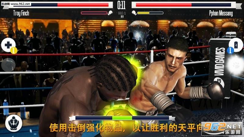真实拳击最新破解版v2.7.1_截图1
