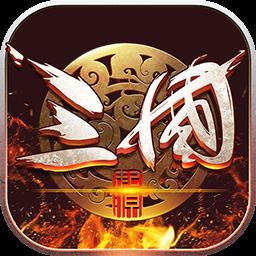战争之王三国版v1.0.0