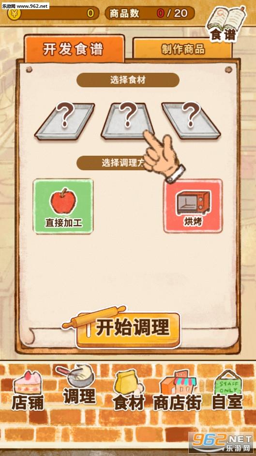 洋果子店破解版最新版(全菜�V)v1.1.12截�D3