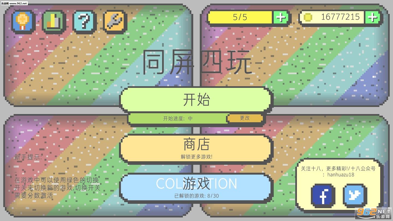 同屏四玩汉化版v2.37_截图0
