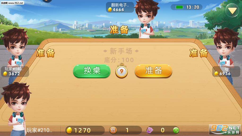 开启四人斗地主最新版v2.1.03040503_截图1