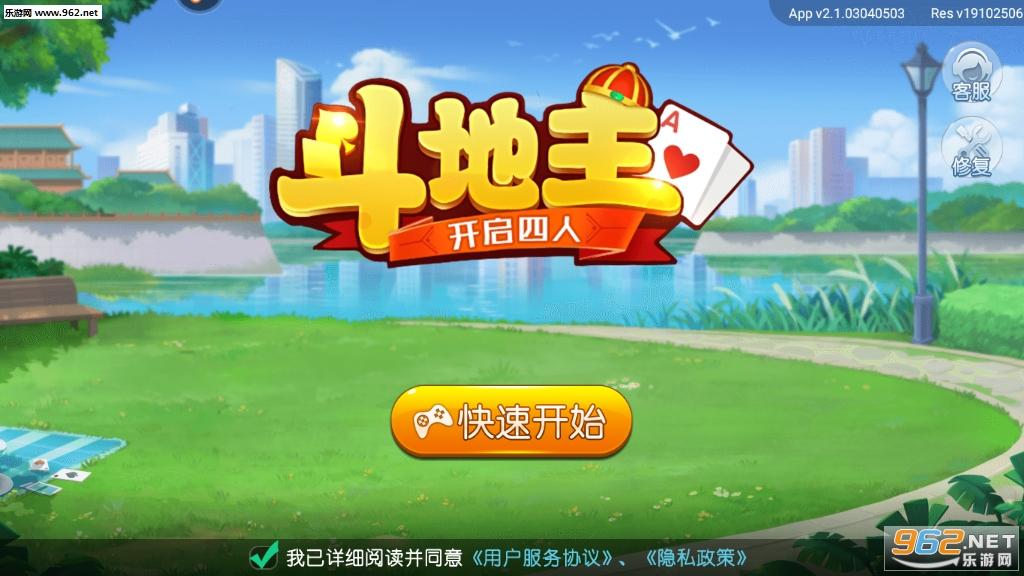 开启四人斗地主最新版v2.1.03040503_截图3