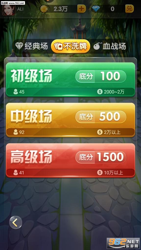 雪战斗地主赢银子的游戏v1.4.0截图0