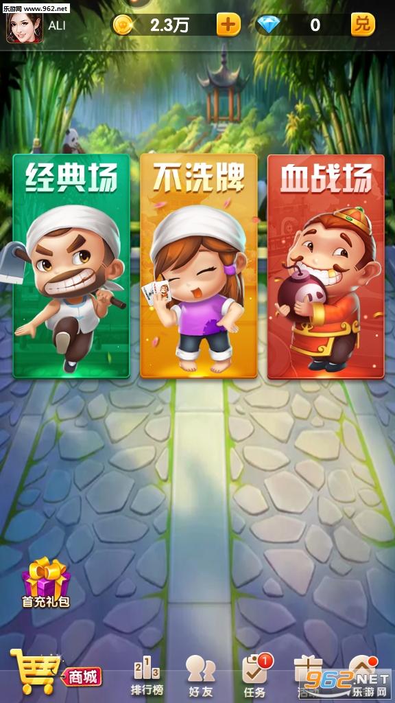 雪战斗地主赢银子的游戏v1.4.0截图1