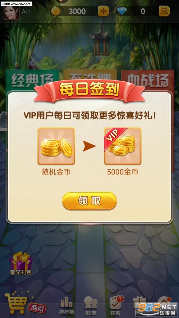 雪战斗地主赢银子的游戏v1.4.0截图2