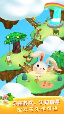 我的安迪兔appv1.1.8截图1