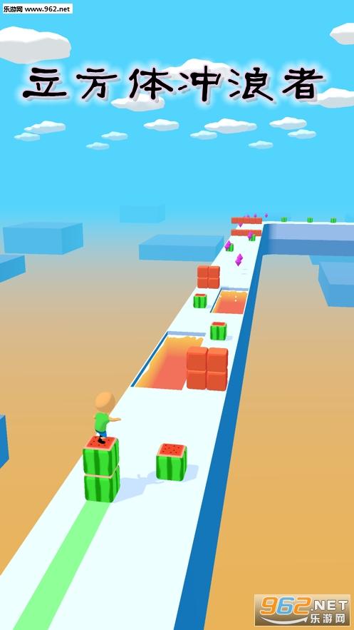 立方体冲浪者游戏