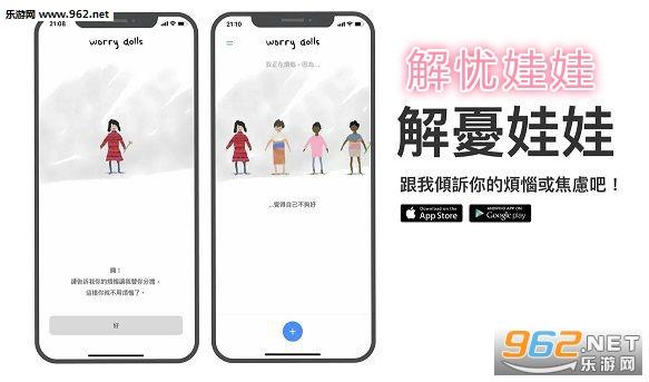解忧娃娃app怎么用 worrydolls解忧娃娃app在哪里下载