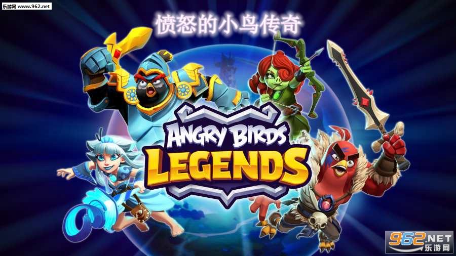 愤怒的小鸟传奇安卓中文完整版