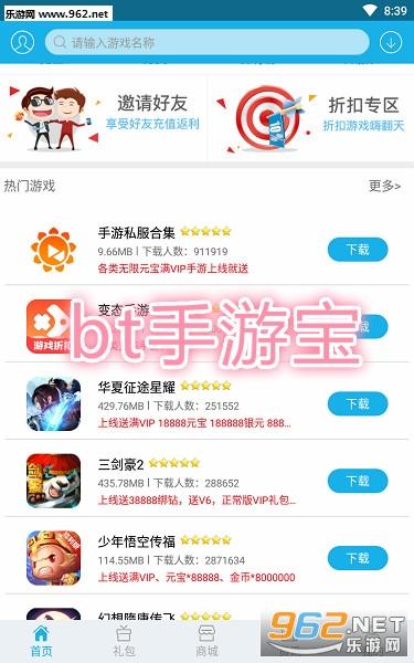 bt手游宝app