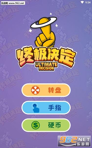 终极决定app