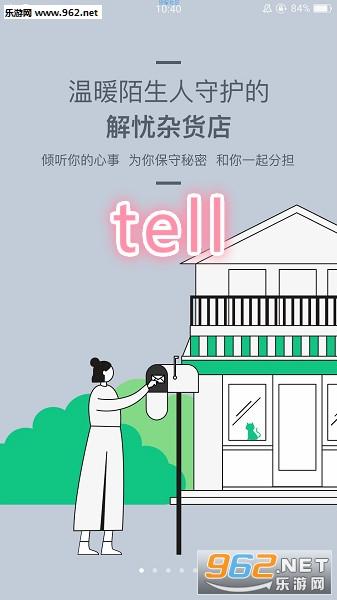 tell app安卓