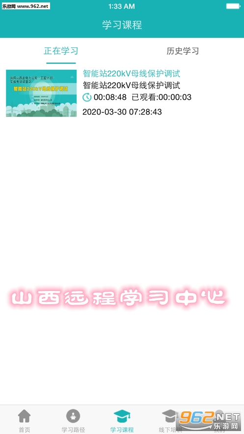 山西�h程�W�中心app