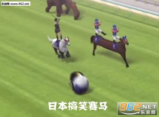 日本搞笑赛马中文版