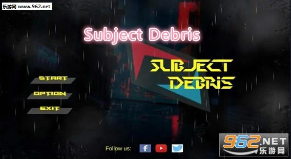 Subject Debris中文版