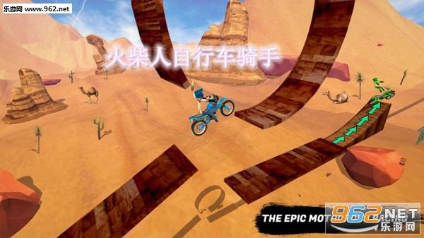 火柴人自行车骑手安卓游戏