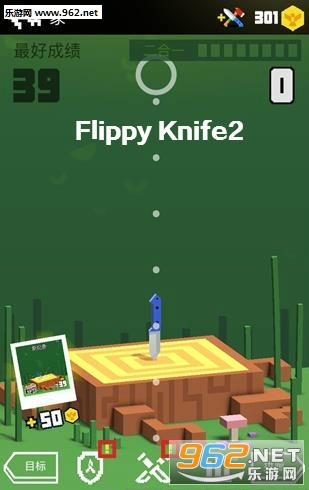 Flippy Knife2破解版