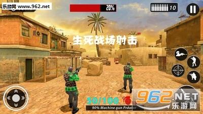 生死战场射击中文版