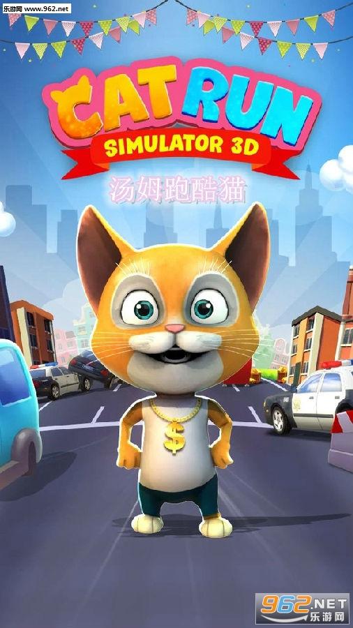 汤姆跑酷猫安卓版