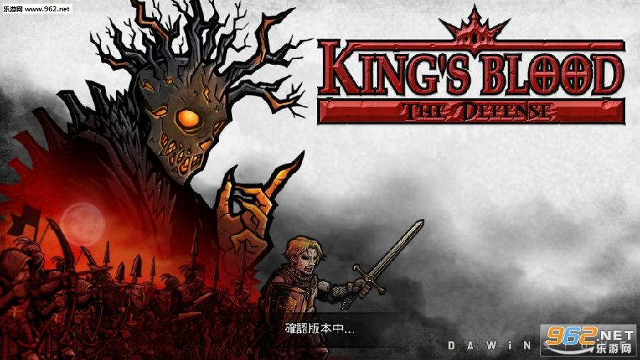 Kings Blood游戏破解版