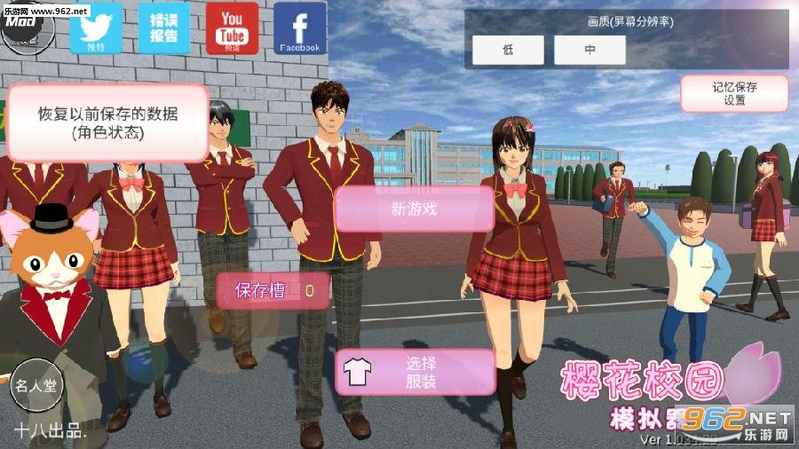 樱花校园模拟器内置修改器全服装全角色解锁版