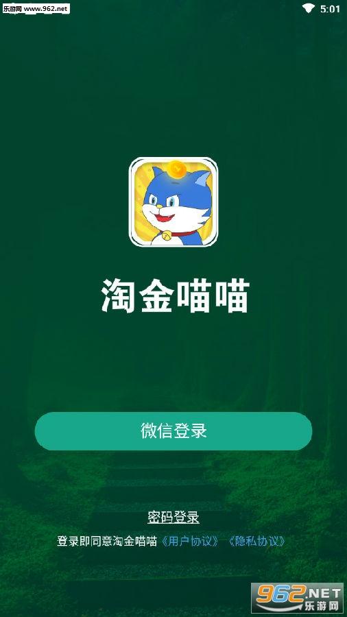 淘金喵喵app