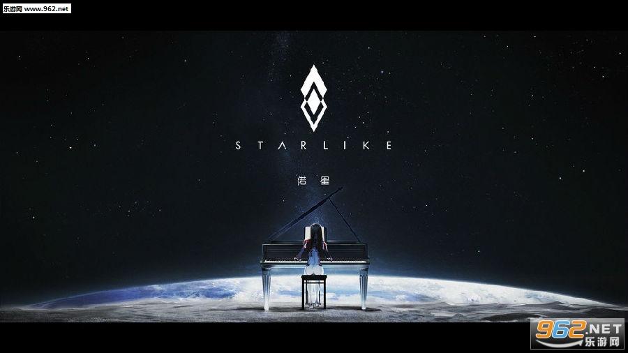 偌星STARLIKE游戏