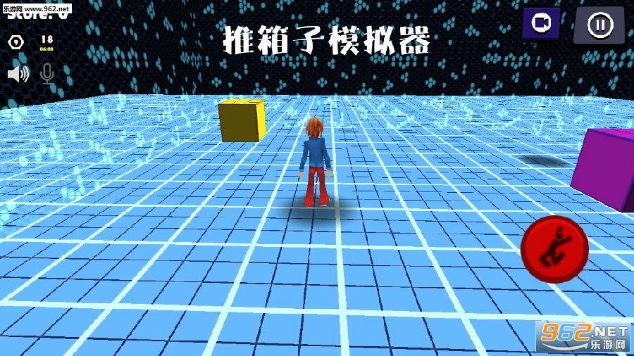 推箱子模拟器游戏