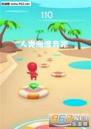 人类海滩奔跑手游