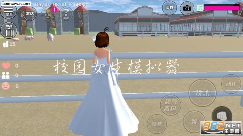校园女孩模拟器中文版
