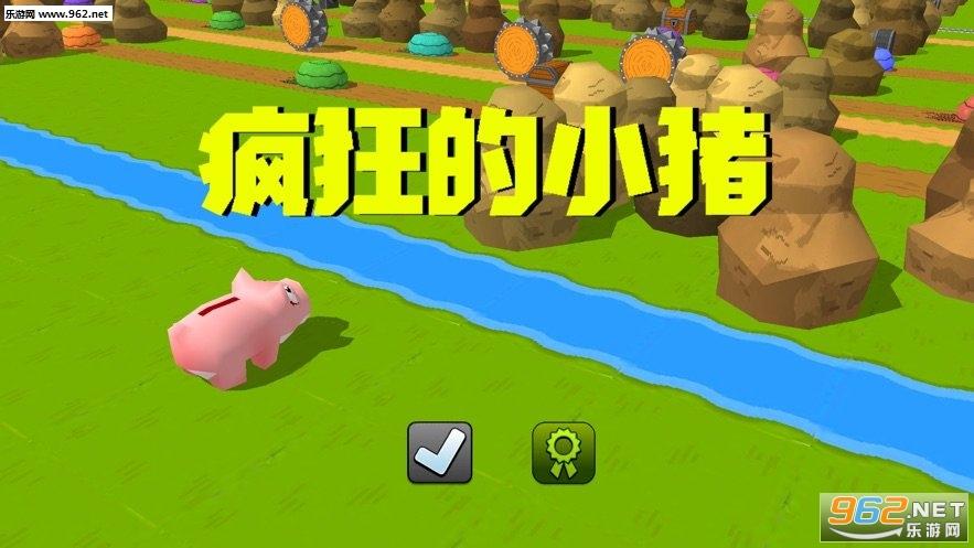 疯狂的小猪勇往直前游戏