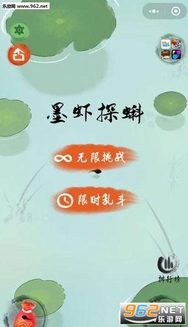 墨虾探蝌手机版