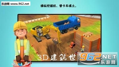 3D建筑世界游戏