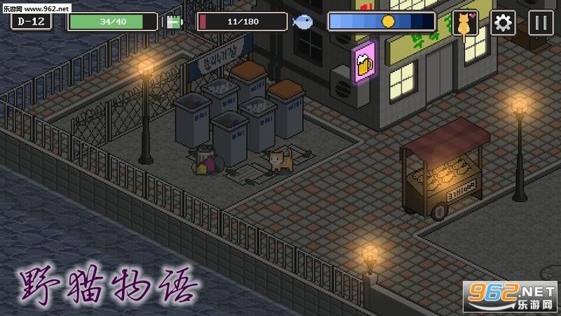 野猫物语最新汉化版