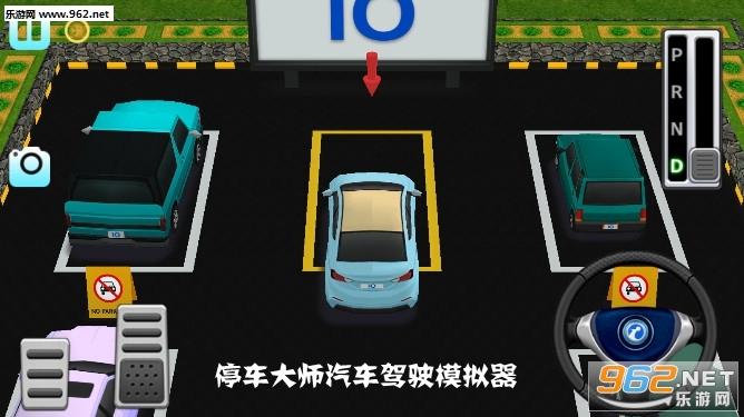 停车大师汽车驾驶模拟器破解版