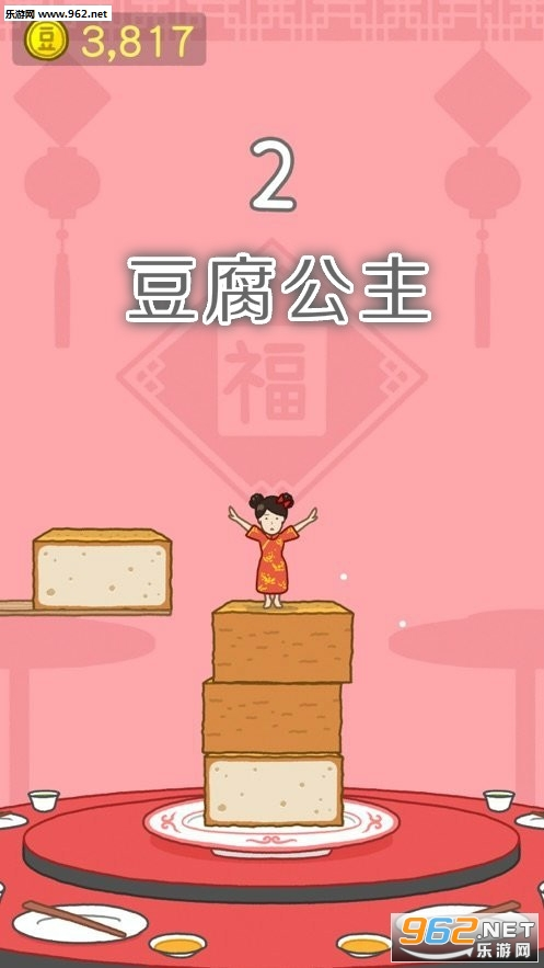 抖音豆腐公主小游戏