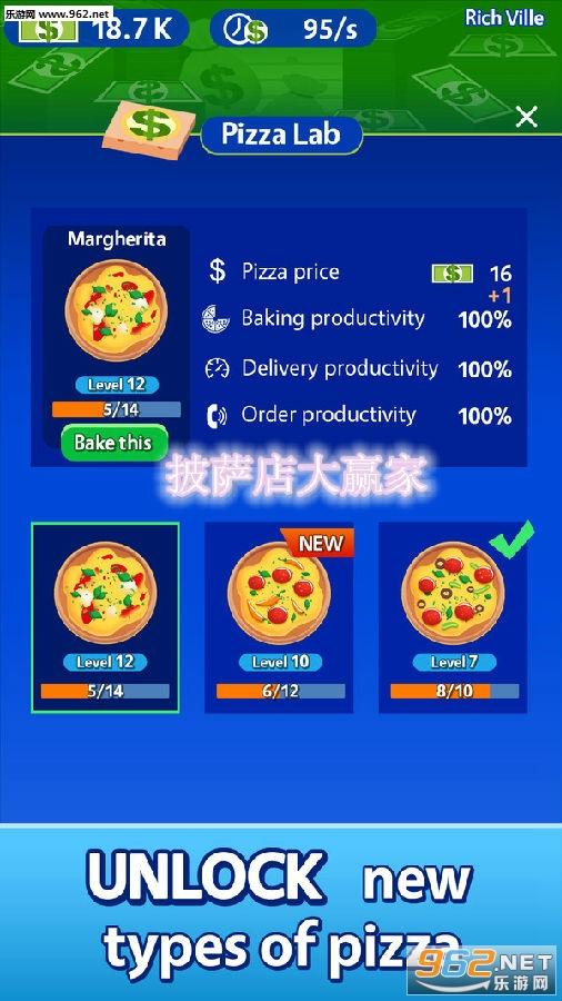 披萨店大赢家中文最新版